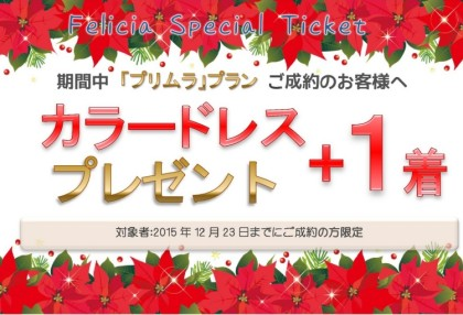 Microsoft Word - TICKET 10月~-003